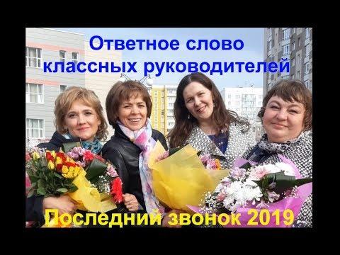 """Ответное слово классных руководителей выпускникам 2019 года МАОУ """"СОШ №78"""""""
