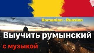 Изучать румынский язык во сне -  9 часов - с музыкой