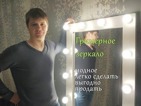Как самому сделать зеркало с лампочками