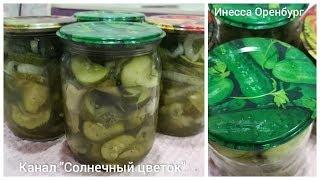 Салат из огурцов с луком. Заготовки на зиму. Консервация.