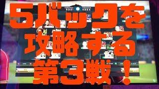 アーケードゲーム FOOTISTAの実況動画です。 4バックで5バックを攻略す...