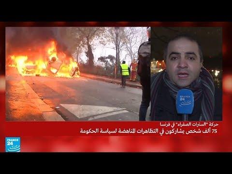 خسائر مادية كبيرة خلفتها المواجهات بين الشرطة ومحتجي السترات الصفراء  - 17:55-2018 / 12 / 3
