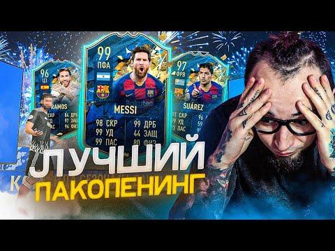 МОЙ ЛУЧШИЙ ПАК В ФИФА 20 | НЕРЕАЛЬНОЕ ВЕЗЕНИЕ