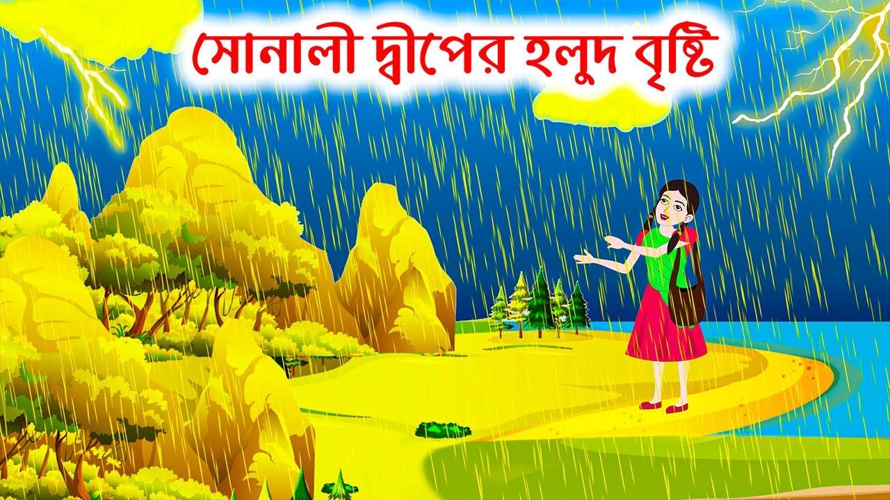 সোনালী দ্বীপের হলুদ বৃষ্টি   Yellow Rain   Bangla Cartoon Golpo   Bengali Morel Stories  ধাঁধা Point