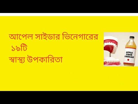 আপেল-সাইডার-ভিনেগারের-১৯-স্বাস্থ্য-উপকারিতা-apple-cider-vinegar-benefits|health-tips-bangla