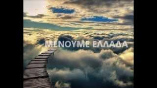 Τουρισμος στην Ελλαδα - Tourism in Greece
