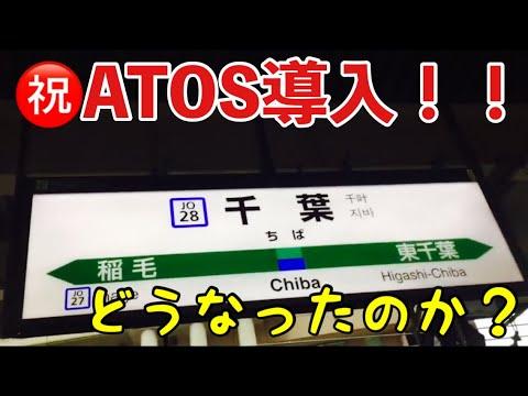 駅 atos 千葉 日本