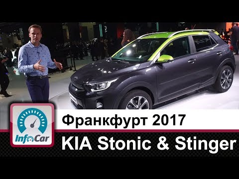 KIA Stonic, Stinger и будущий Ceed. Обзор InfoCar.ua