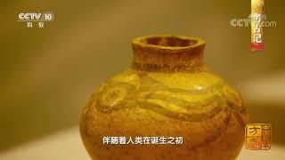 《中国影像方志》 第409集 甘肃武山篇| CCTV科教