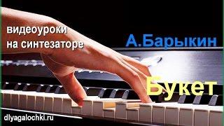 Видеоурок на синтезаторе А  Барыкин Букет