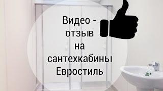 Видео-отзыв на сантехнические перегородки в офис-центр(Отзыв на сантехнические перегородки, которые мы установили недавно в офис-центре в Пулково-2. Заказчик поде..., 2017-03-03T12:05:12.000Z)