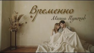 Миша Пунтов - Временно (Официальное видео 2017)