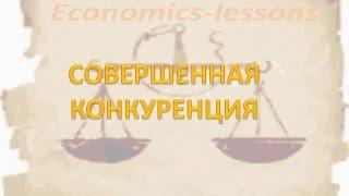 видео Равновесие фирмы в долгосрочном периоде. Причины высокой эффективности конкурентной рыночной экономики