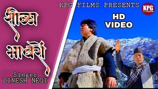 Latest Garhwali song 2021 | Toun Sheela Bhabarounतौं शीला भाबरों | Dinesh Negi | KPG Film Production