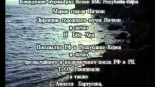 """Док. фильм """"Крейсер Варяг"""""""