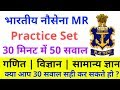 Navy Mr Complete Practice Set (hindi & English ) | Must Watch