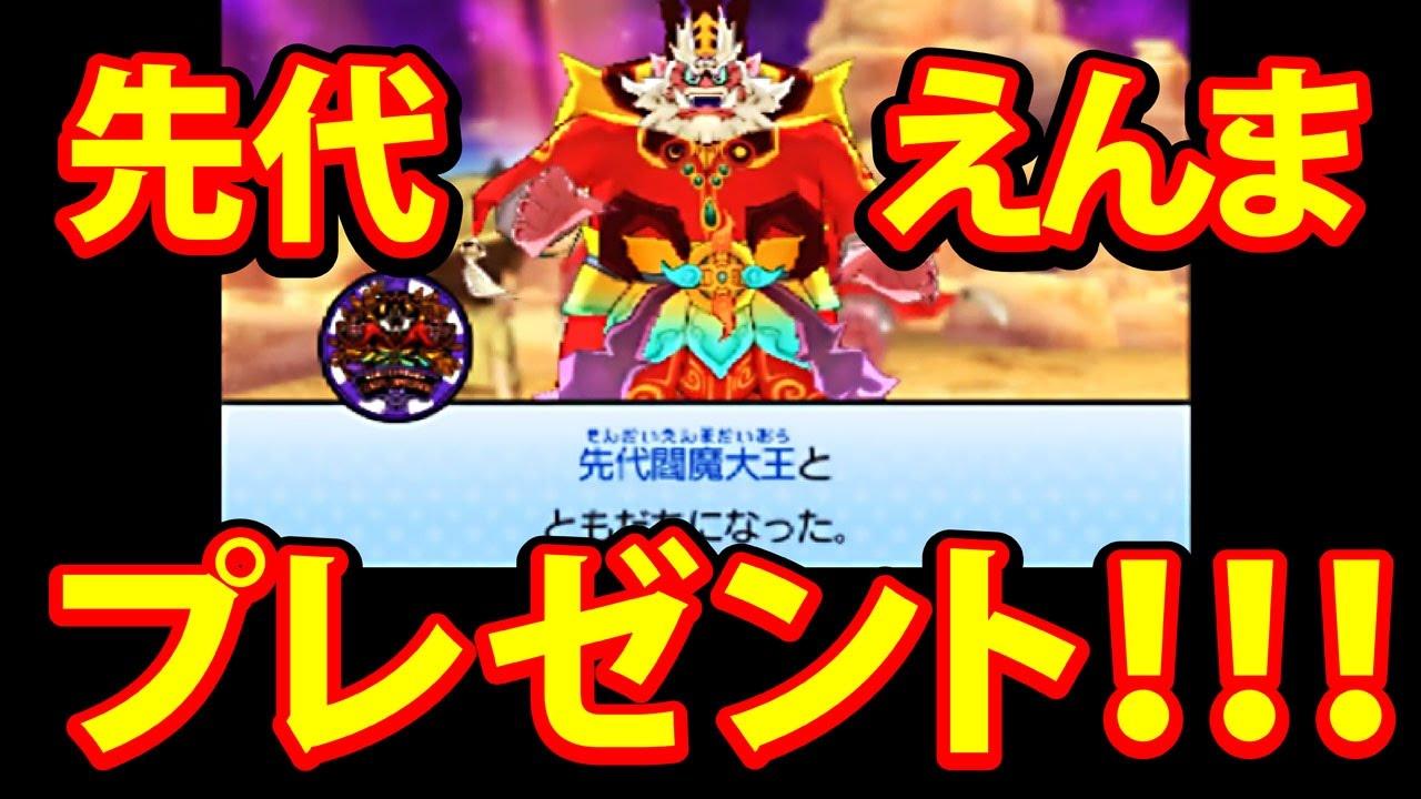 妖怪 ウォッチ 3 スキヤキ アップデート