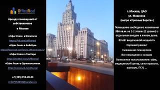 видео Аренда офиса Красные Ворота