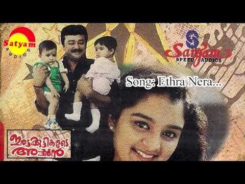 irattakuttikalude achan malayalam movie song
