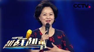《越战越勇》 20180103 鞠萍姐姐惊喜献唱 唤起无数80后、90后童年回忆 | CCTV综艺