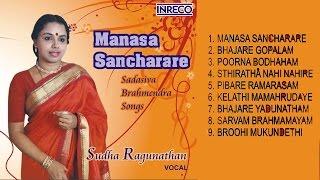 CARNATIC VOCAL | MANASA SANCHARARE | SUDHA RAGUNATHAN | JUKEBOX