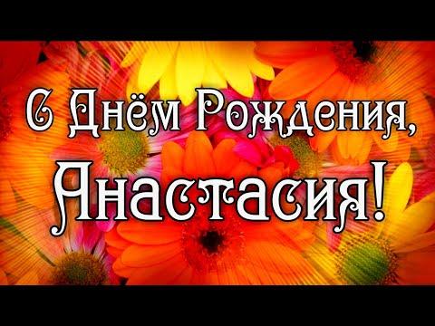 С Днем Рождения Анастасия! Поздравления С Днем Рождения Анастасии. С Днем Рождения Анастасия Стихи
