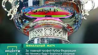 АКЦЕНТЫ  Финальный матч Кубка Федерации по теннису