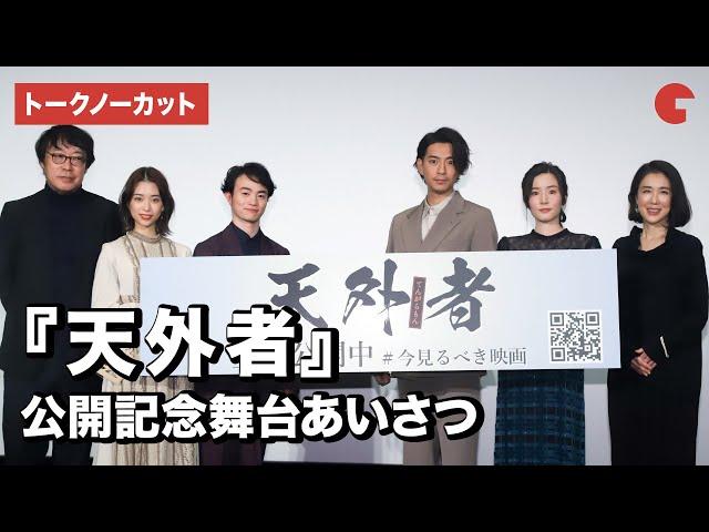 映画予告-三浦春馬さんとの日々を語る『天外者』公開記念舞台あいさつ【トークノーカット】