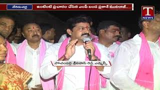 TRS Party Speed Up Election Campaign In Huzurnagar  Telugu