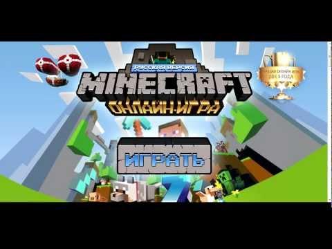 Minecraft ОНЛАЙН-ИГРА ОМГ ЛУЧШАЯ В 2013 ГОДУ!!!!