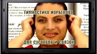 Гимнастика НОРБЕКОВА!!(Суставная Гимнастика Норбекова. ... Физические упражнения для суставов и связок, помогающий восстановить..., 2014-11-03T11:56:38.000Z)