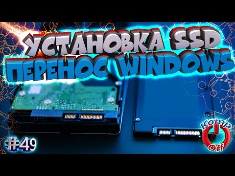 Перенос Windows с HDD на SSD диск. Установка и настройка Ssd диска⚙️