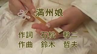 作詞:石松 秋ニ 作曲:鈴木 哲夫 打ち込み、尺八:鶴田 馨山.