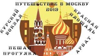 Путешествие в Москву 2019  Пешая прогулка / Видео