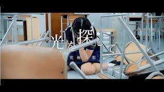 【MV】究極人形『 光を探して。』【公式】(8/16(金)名古屋LION THEATER究極人形6周年単独公演開催決定!!!!前売Aチケット完売。前売Bチケット販売残りわずか。)