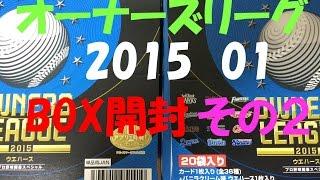 【ウエハースBOX開封】プロ野球オーナーズリーグPart2【2015開幕スペシャル】