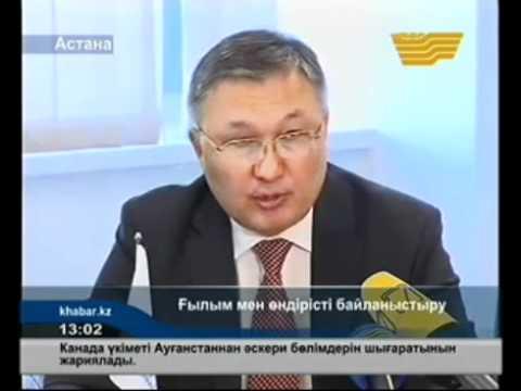 KHABAR.KZ - NIF opens 9 technology commercialization offices in Kazakhstan