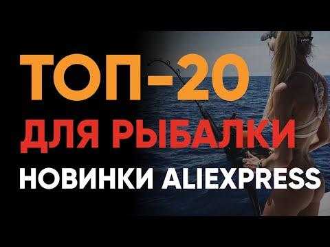 ТОП-20 🐟 Лучшее для РЫБАЛКИ с АлиЭкспресс 2020 🔴 + КОНКУРС Подарков с AliЕxpress ✅