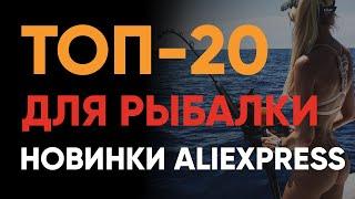 ТОП-20  Лучшее для РЫБАЛКИ с АлиЭкспресс 2020  + КОНКУРС Подарков с AliЕxpress