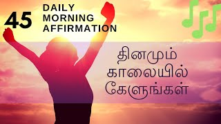 Start your day with 45 powerful daily affirmations | Listen every morning