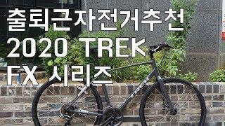2020 트렉 출퇴근용 자전거 추천합니다. 2020년식…