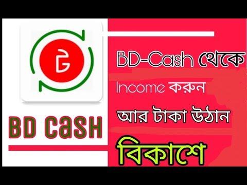 Earn Money & Get Recharge From BD Cash || Varieties Niche ||