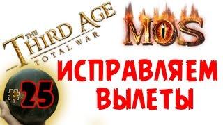 Как исправить вылеты Third Age: Total War v3.2 (MOS 1.7) - Прохождение за Изенгард #25