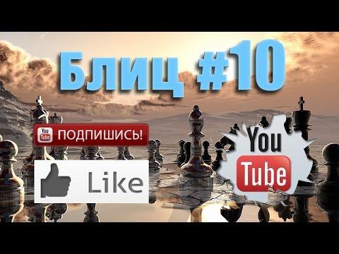 Бесплатно шахматы онлайн -