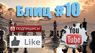Шахматные партии #10 смотреть шахматы видео онлайн на русском ♕ Live blitz chess online(Весь плейлист: http://goo.gl/AfuXAc Плейлисты шахматного канала: ▻ Шахматные партии «Блиц» (LIVE Blitz Chess): http://goo.gl/AfuX..., 2015-01-24T20:49:29.000Z)