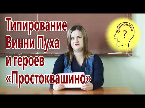 """Типирование Винни Пуха и героев """"Простоквашино""""."""