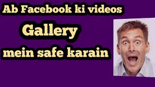 How to Save Facebook Videos in Gallery ! just one click | Urdu..Hindi |