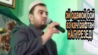 Амри маъруф  Қори Ғиёсиддин