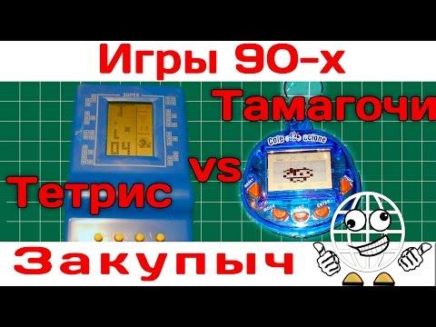Игры 90-х (тетрис,...