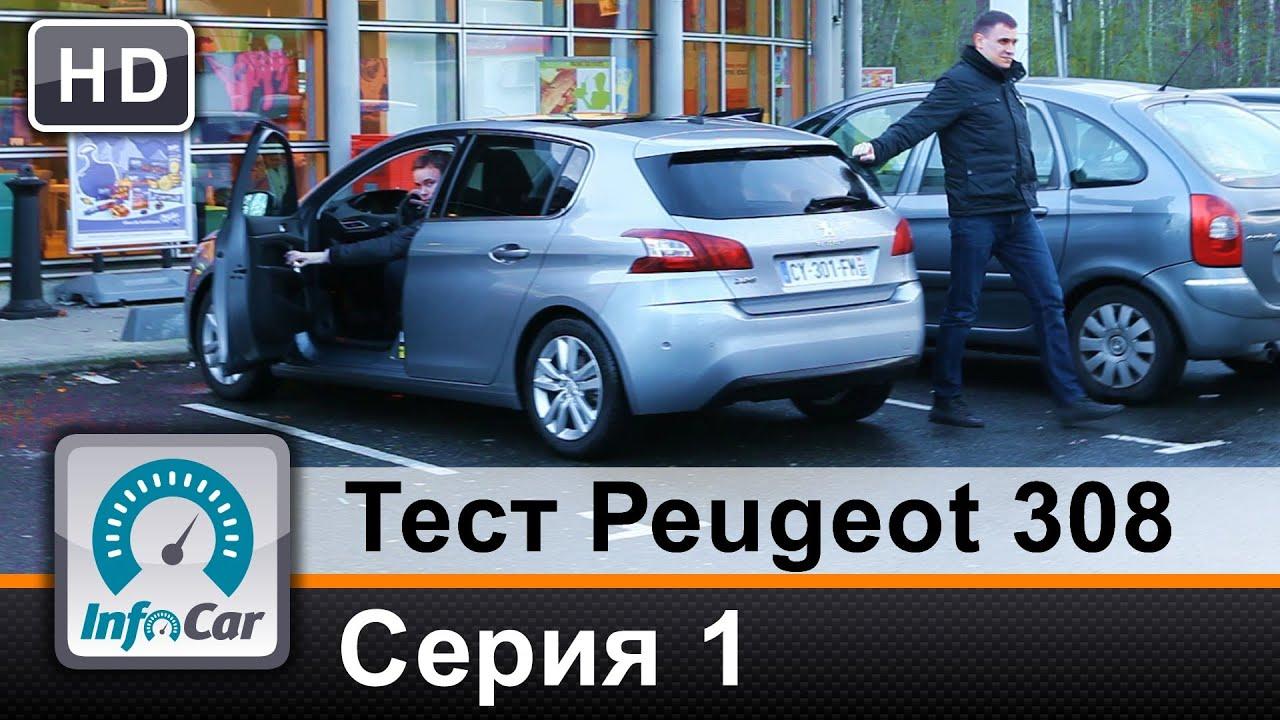 Тест Peugeot 308 (2014) Париж-Женева / Серия 1 (Пежо 308 ...